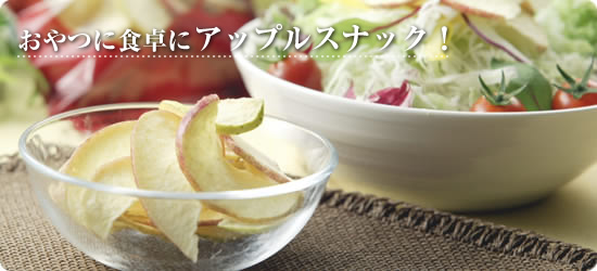 It's suitable as a snack and for the table: Apple Snack!